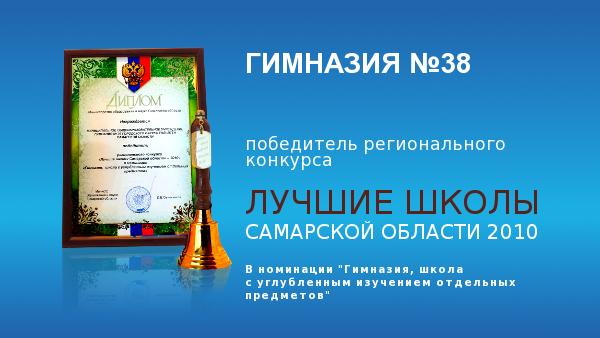 Лучшая школа Самарской области